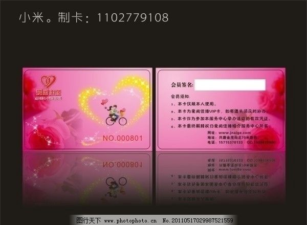 婚介 玫瑰 卡通情侣 心形 含位图 粉色 爱 名片卡片 广告设计 矢量 cd