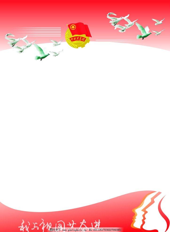 五四活动简报模板 五四简报模板 展板模板 广告设计 矢量 cdr