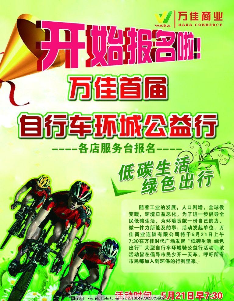 自行车公益赛图片_展板模板