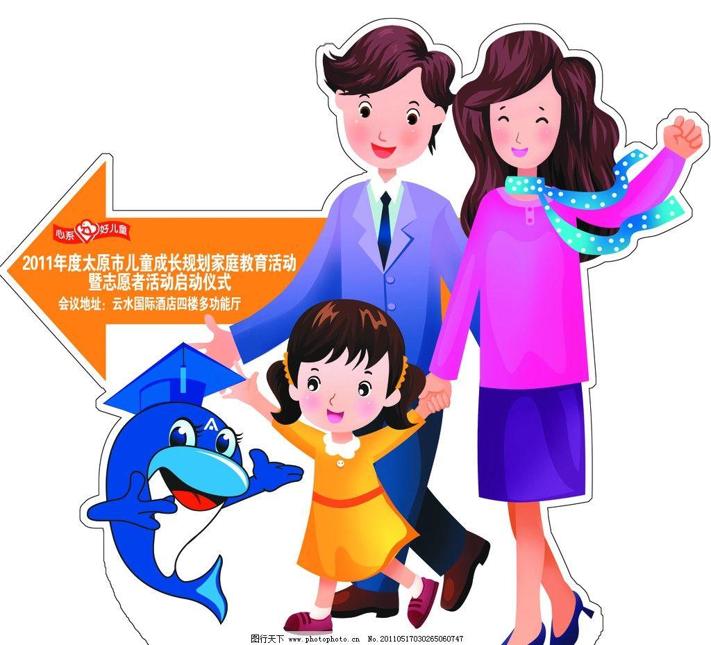 广告设计 展板模板  心系好儿童指示牌 心系好儿童 指示牌 卡通 三口图片