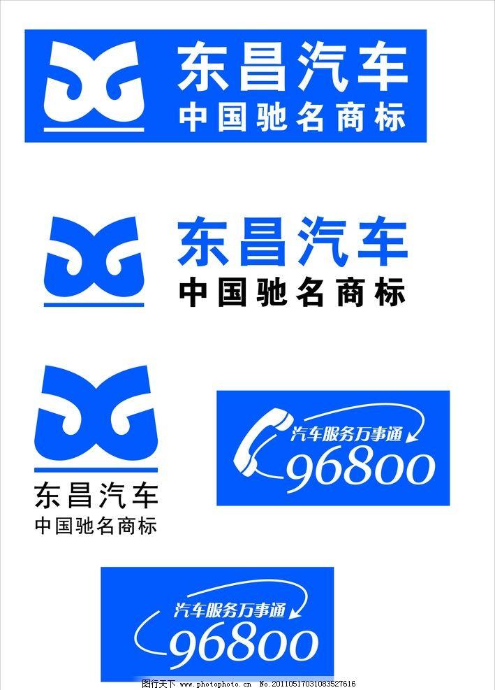 东昌汽车logo 标志