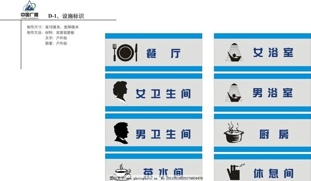 门牌标识 标识 门牌 男卫生间 女卫生间 餐厅 休息室 其他 标识标志图片