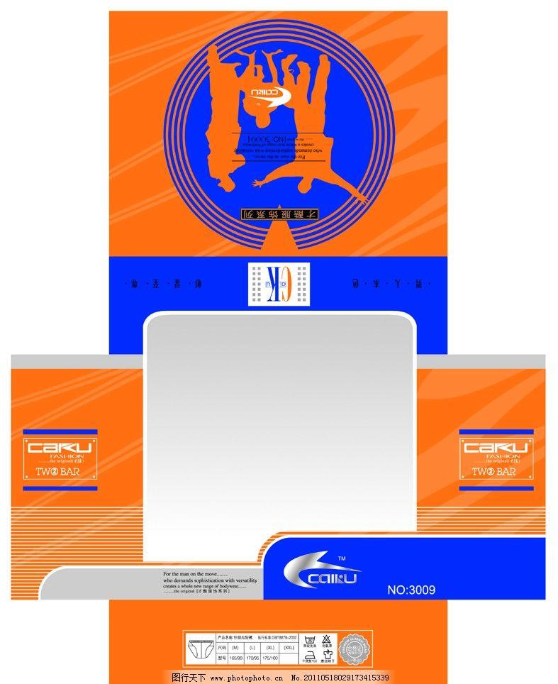男装内裤包装盒 男装 男士 内裤 包装盒 外包装盒设计 包装设计 广告
