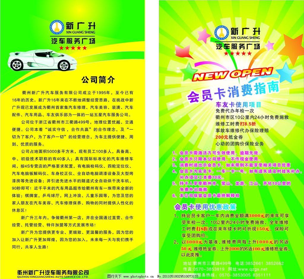 汽车超市宣传单页 会员宣传单页 汽车 开业 矢量文件 广告设计 矢量