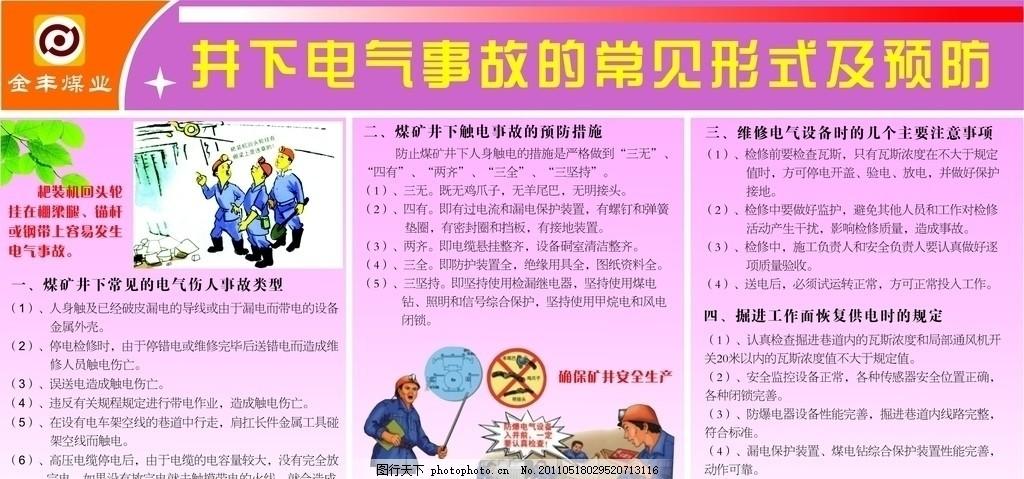 漫画安全,宣传栏煤矿矢量电气-图行天下图库的邪恶爱丽丝家庭展板图片
