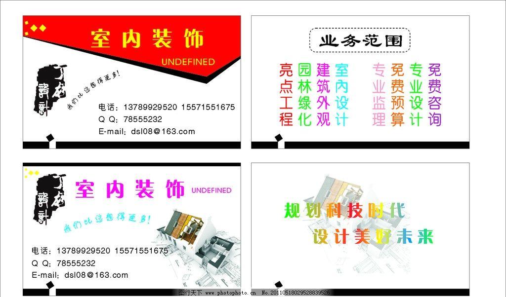 室内设计名片 设计师名片图片-名片设计模板 名片下载 免费名图片下载