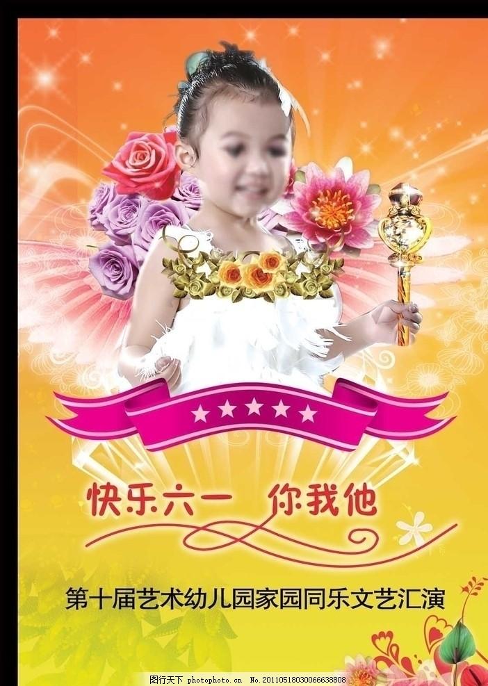 六一儿童节文艺汇演宣传海报设计 时尚版 快乐 舞台喷绘 儿童节喷绘