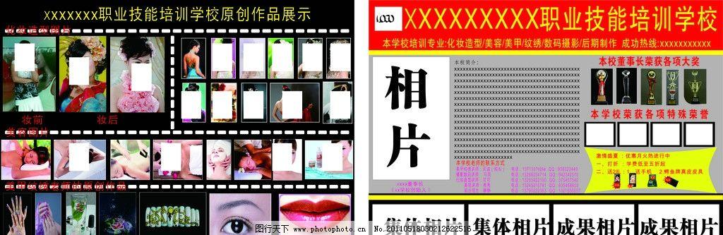 纹绣宣传单_设计分享