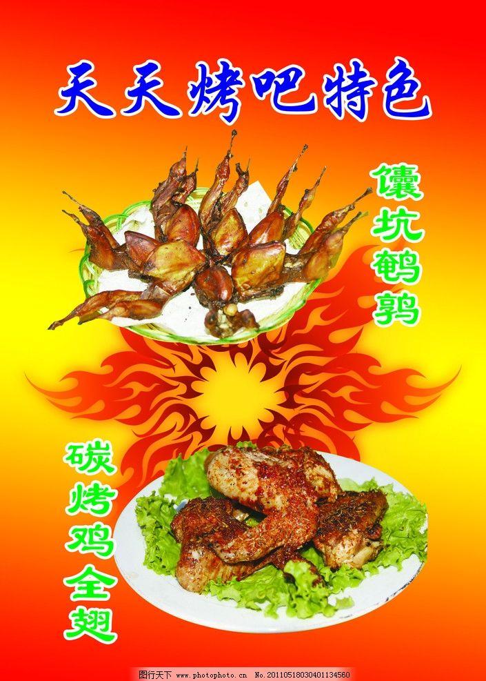 烧烤海报 灯箱片 红黄背景 馕坑鹌鹑 碳烤鸡全翅 火焰 菜单菜谱 广告