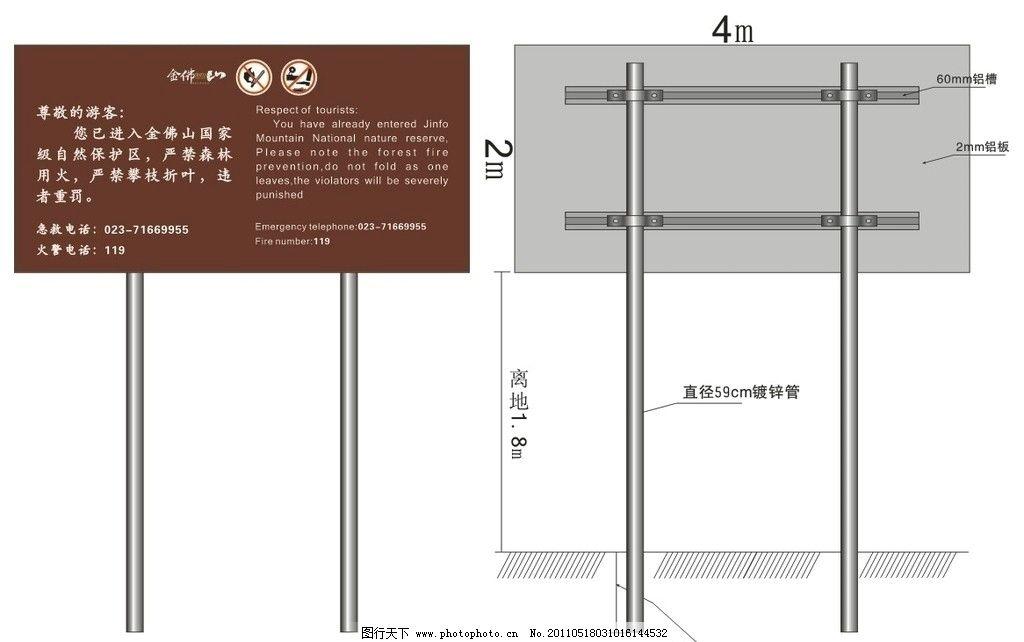 广告牌 标识牌 防止警示 双立柱 骨架结构图 其他设计 广告设计