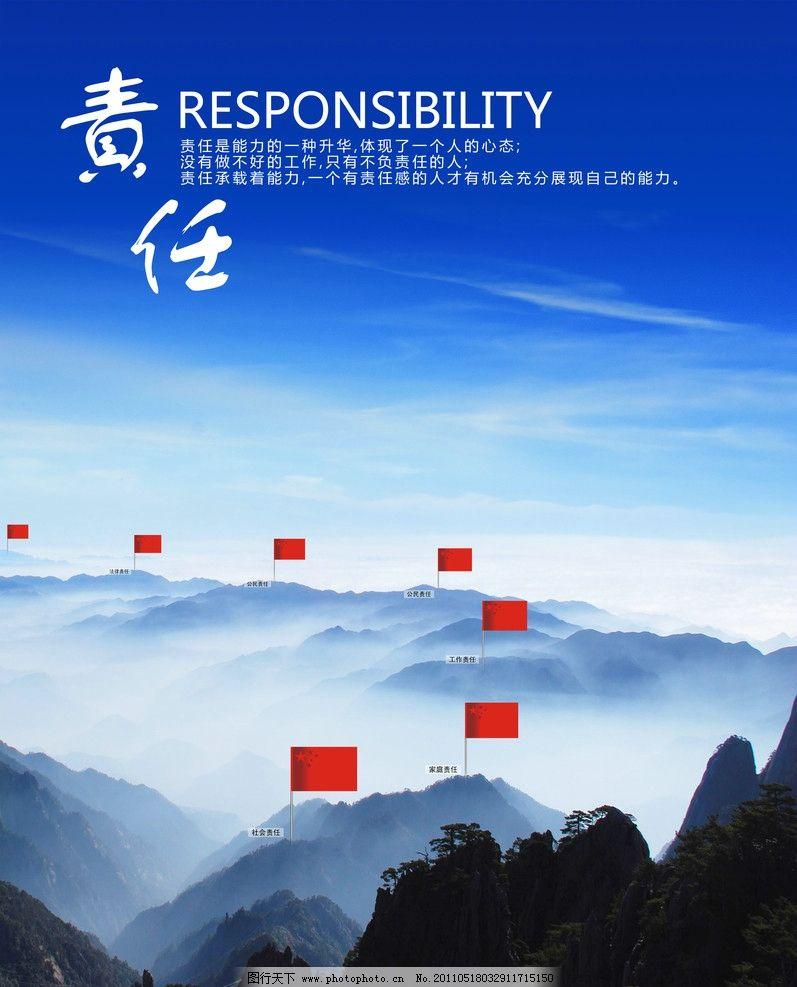 企业文化 山 山脉 蓝天白云 红旗 模板 源文件