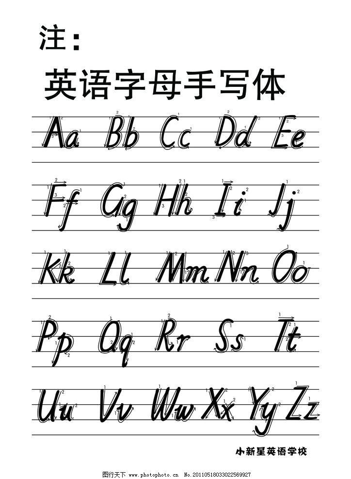 英语字母手写体图片图片