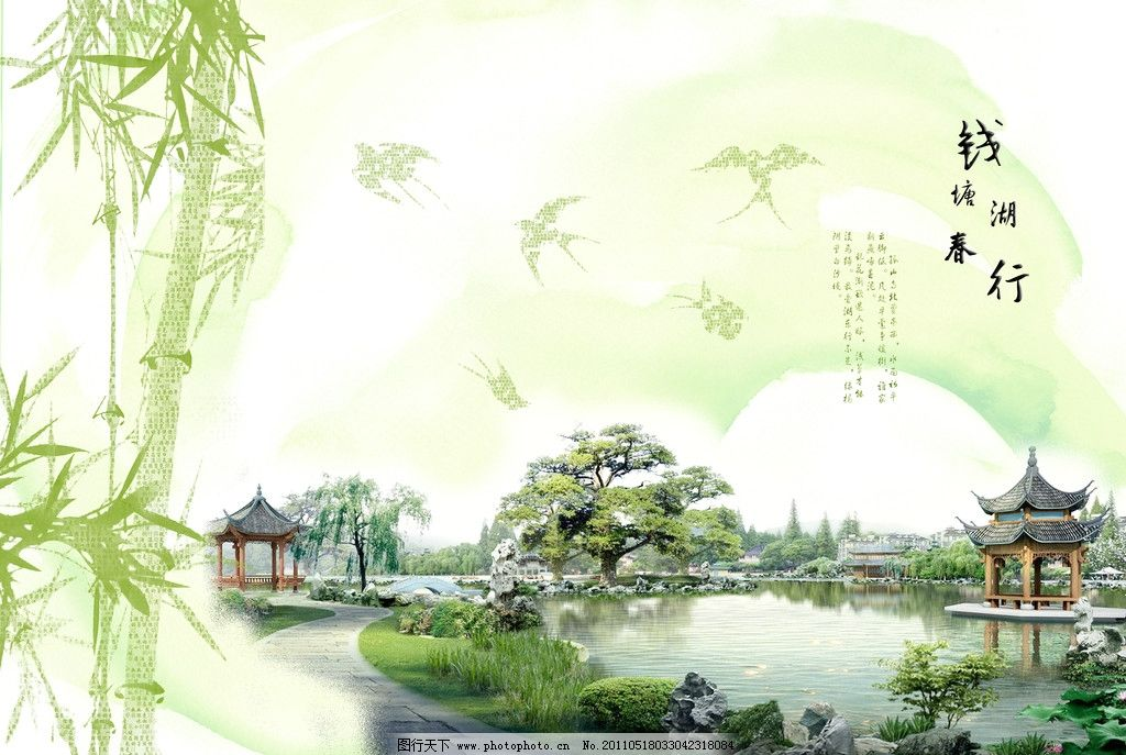 钱塘湖春行 春天 翠竹 燕子 亭子 绿色 公园 湖水 春燕 文字
