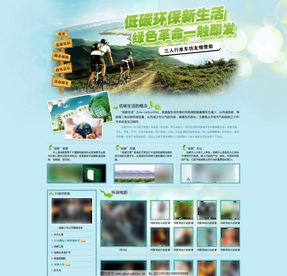 清新 网站模板