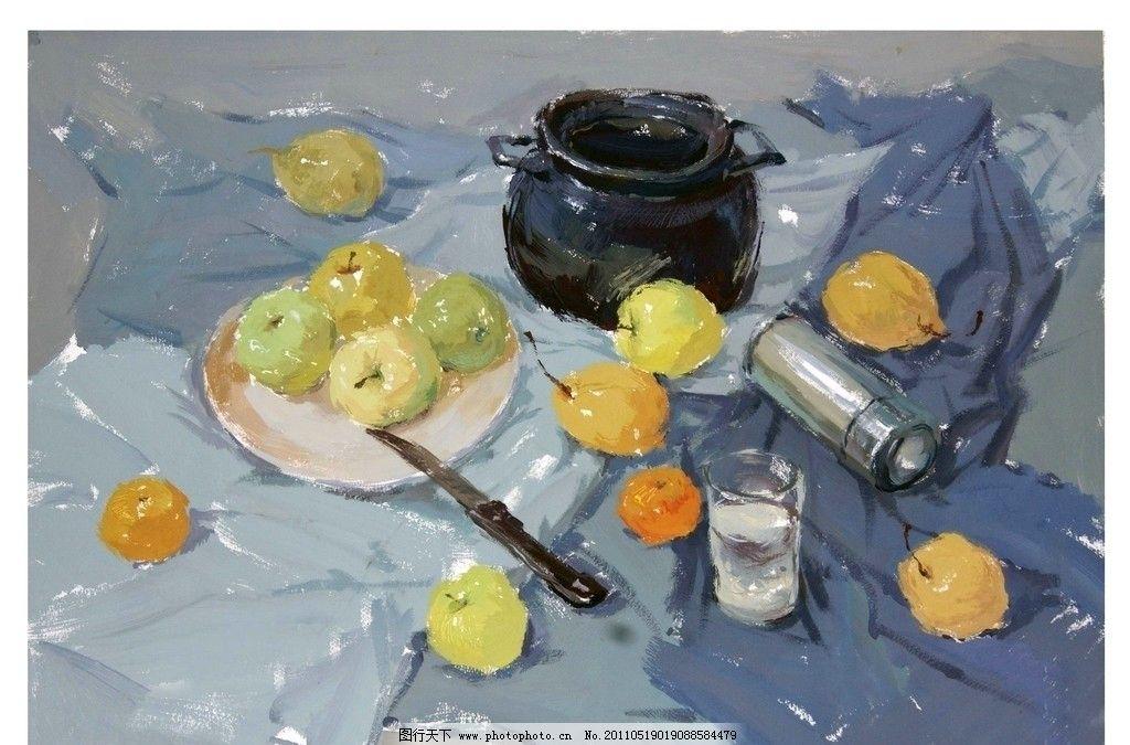 水粉静物写生 水粉 静物 写生 水果 黑罐 蓝布 冷色调 钢水杯 画 艺术