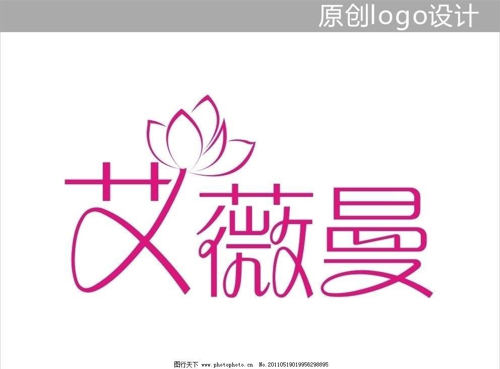艾微曼内衣标志设计 标志logo矢量图 标志 logo 矢量标志 logo矢量图