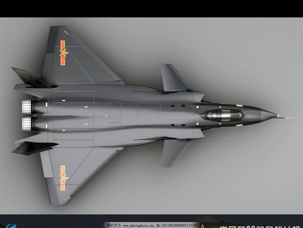 歼20战斗机图片