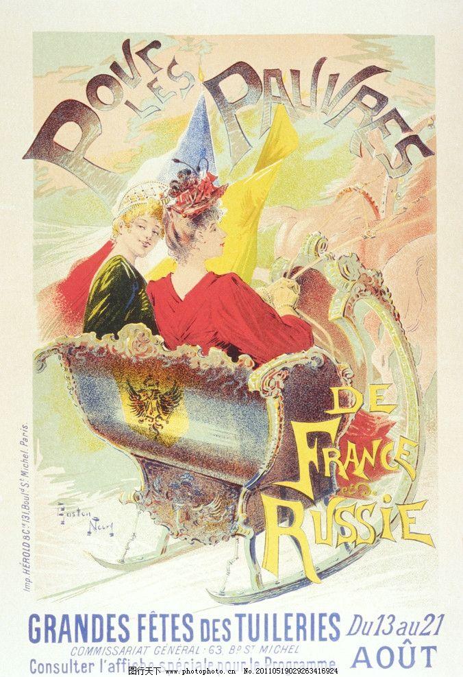 欧式海报 国外 欧洲 海报