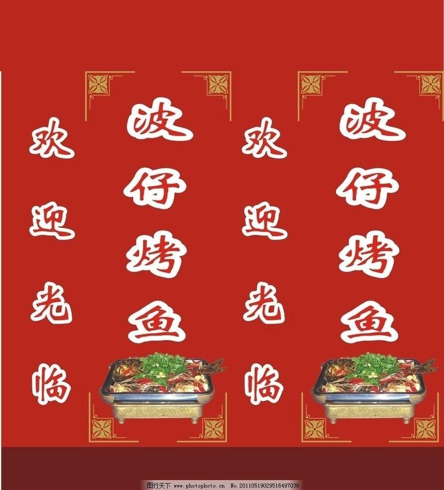烤鱼灯箱 波仔烤鱼 红辣椒 灯箱布 烤鱼 图案边框 红色背景 广告设计