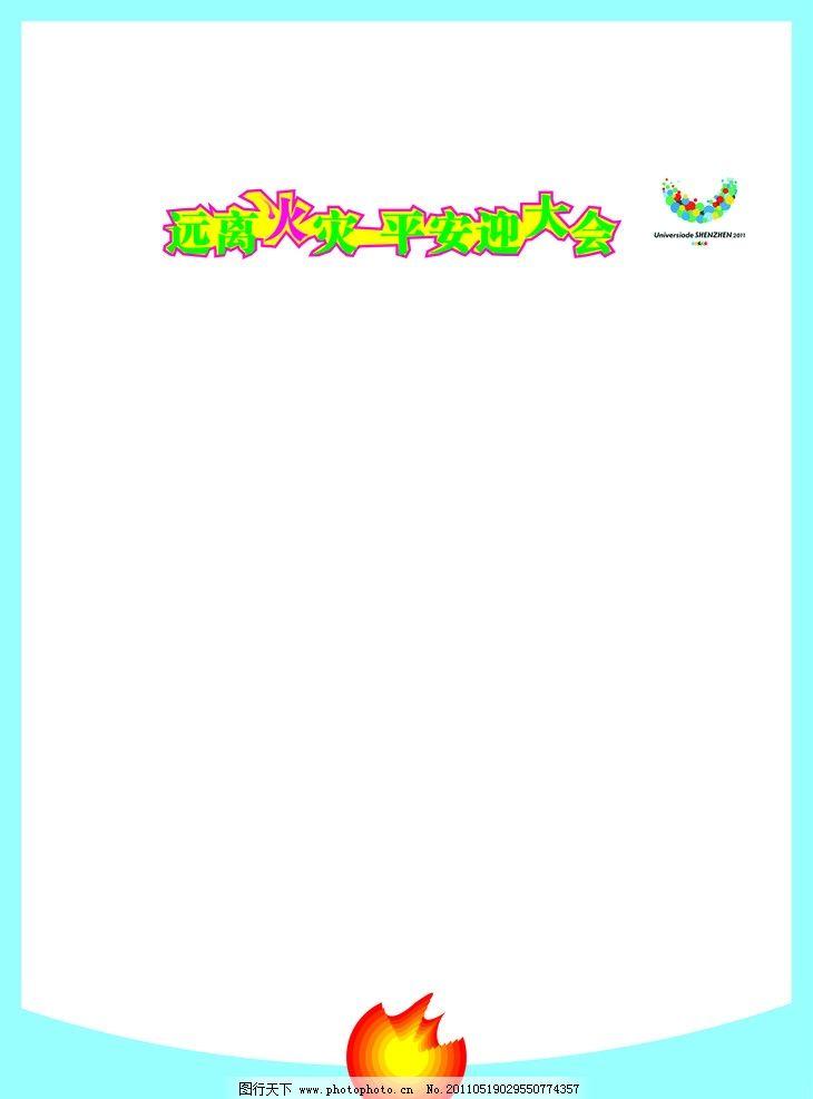 消防讲座 大运会 a3简报模板 广告设计 矢量 cdr