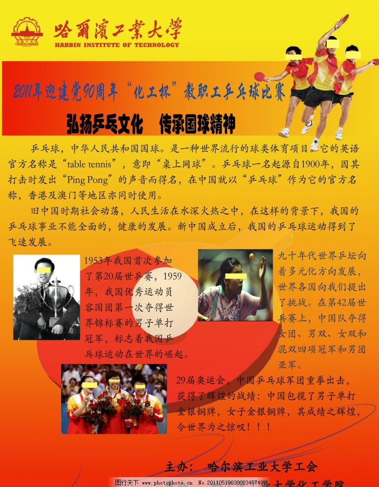 乒乓球活动宣传海报 学生活动 乒乓球 宣传 海报 展板 模板 文化 海报