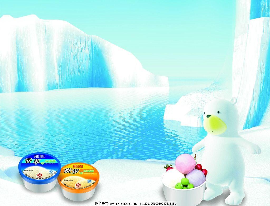 冰淇淋海报 冰品 夏季 熊 雪 冰 水 水果 冰块 清凉 龙凤冰品 冰柱 海