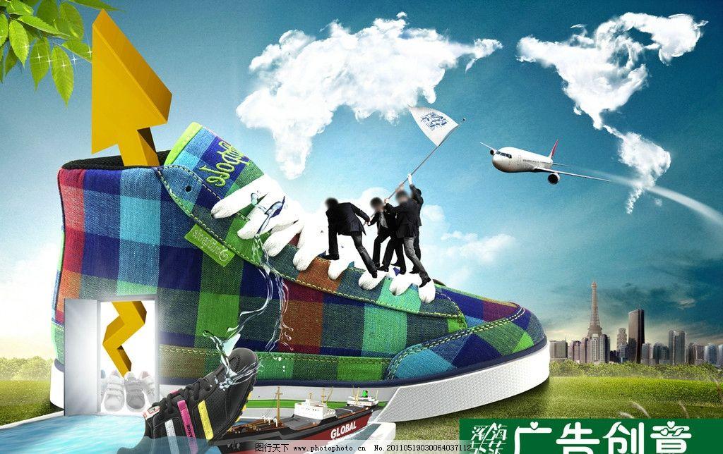 鞋子广告 鞋子海报 鞋子