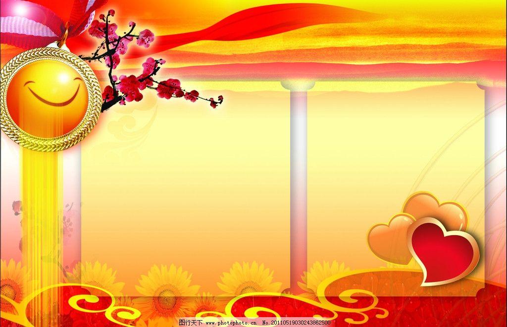 展板背景 展板 模板 笑脸 边框文字 红底 向日葵 梅花 心形 展板模板