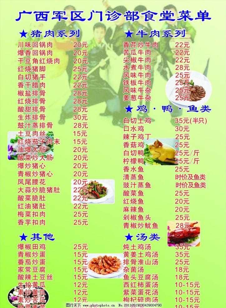 军区门诊部食堂菜单图片