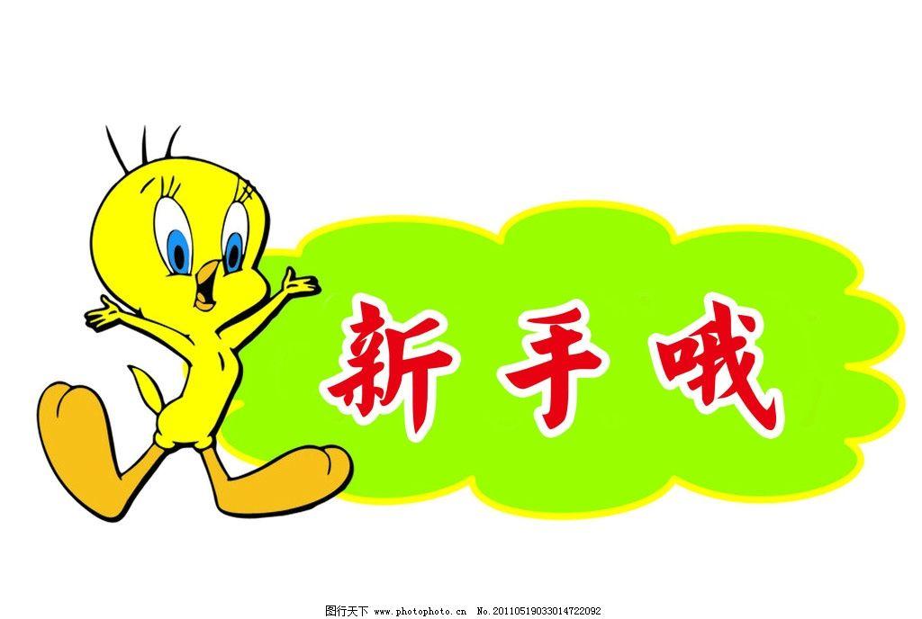 可爱鸭子个性车贴图片