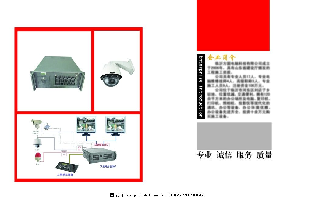 电子产品画册设计图片