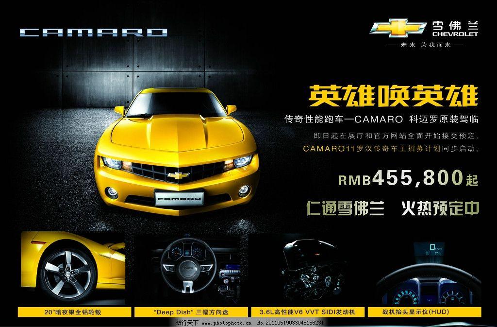 雪佛兰 camaro 上海通用 美国通用 科迈罗 跑车 肌肉车 变形金刚3