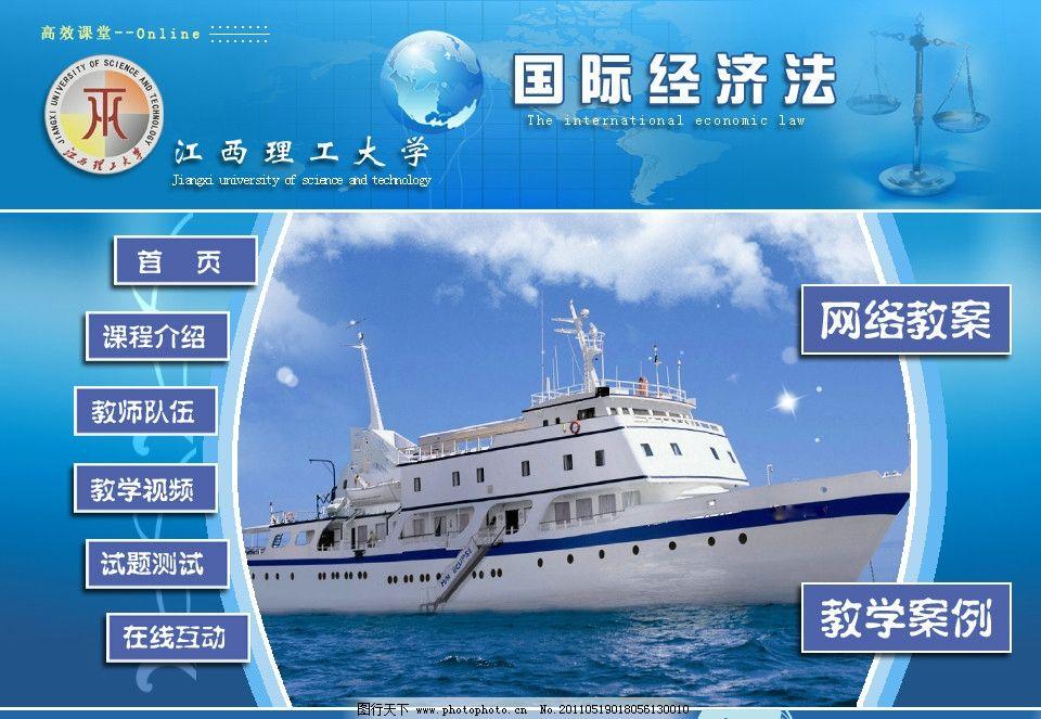 国际经济法课件界面设计图片
