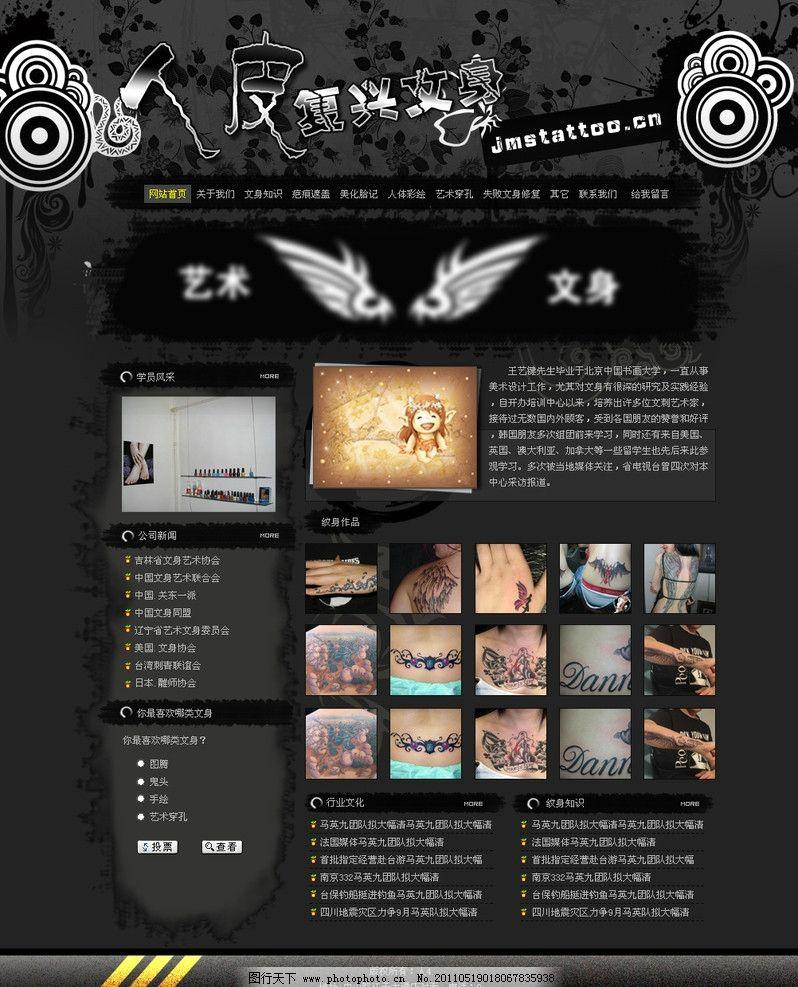 纹身网站模板图片_网页界面模板