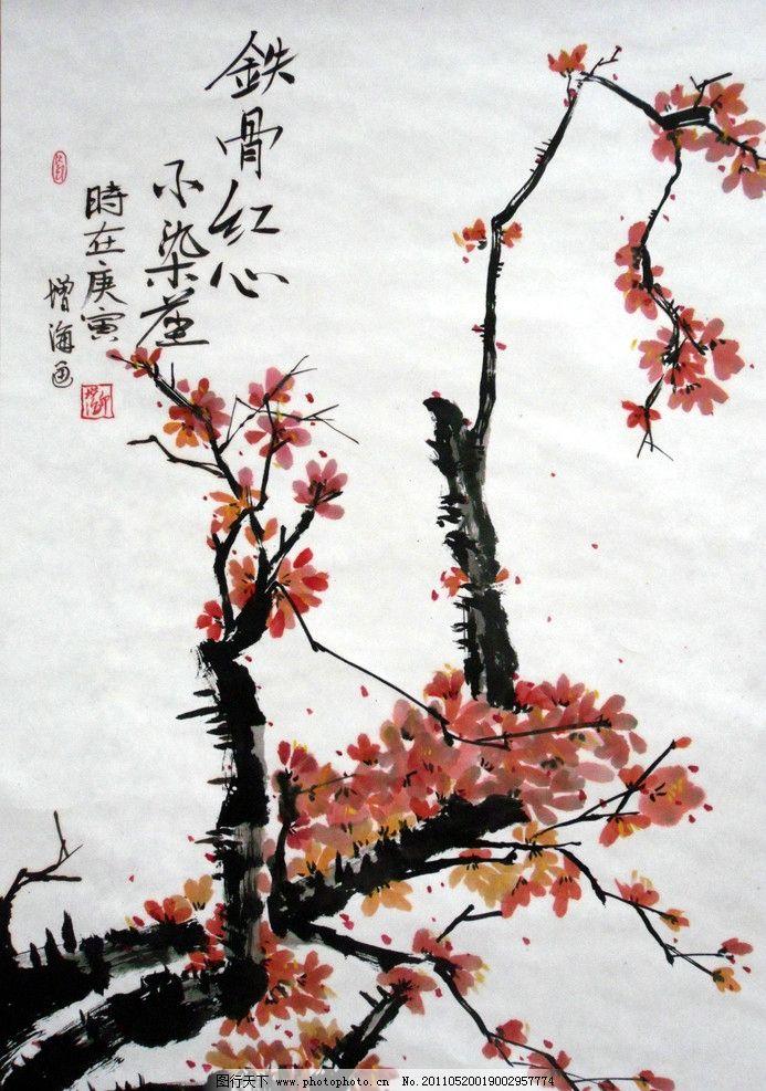 梅花 铁骨红心 中国画 水墨画 梅 绘画书法 文化艺术 设计 96dpi jpg
