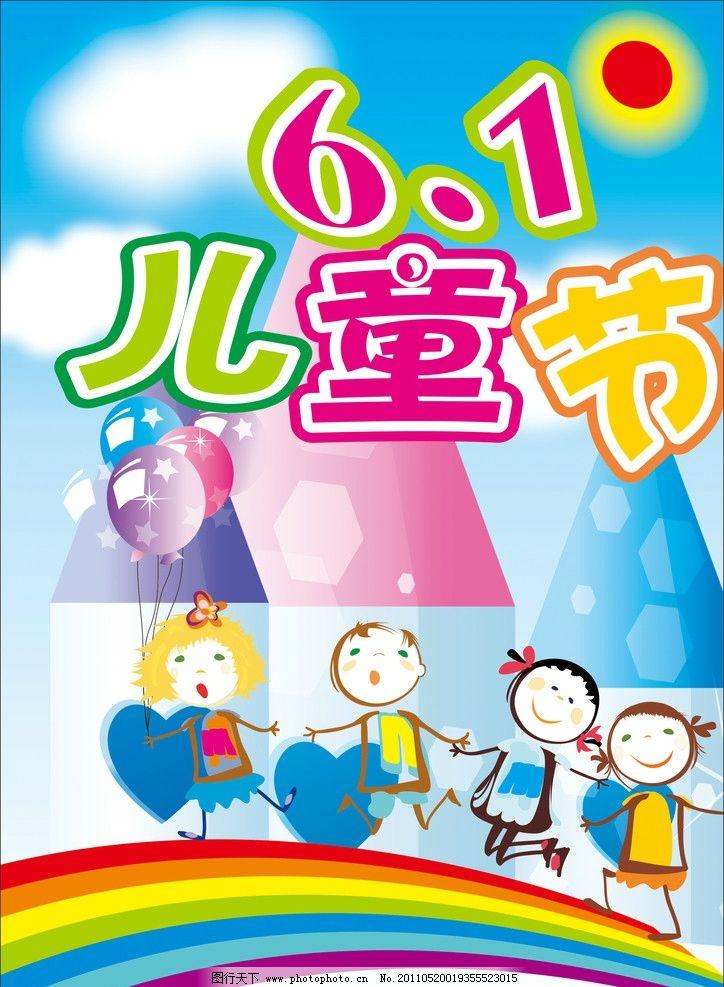 六一儿童节 61儿童节快乐
