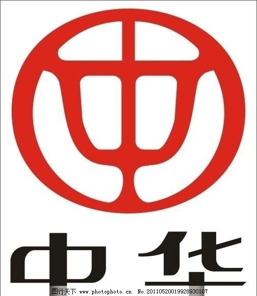 logo标识图-中华汽车标志图片-印度文字标志图案