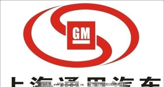 上海通用汽车标志_上海福克斯标志_汽车图片