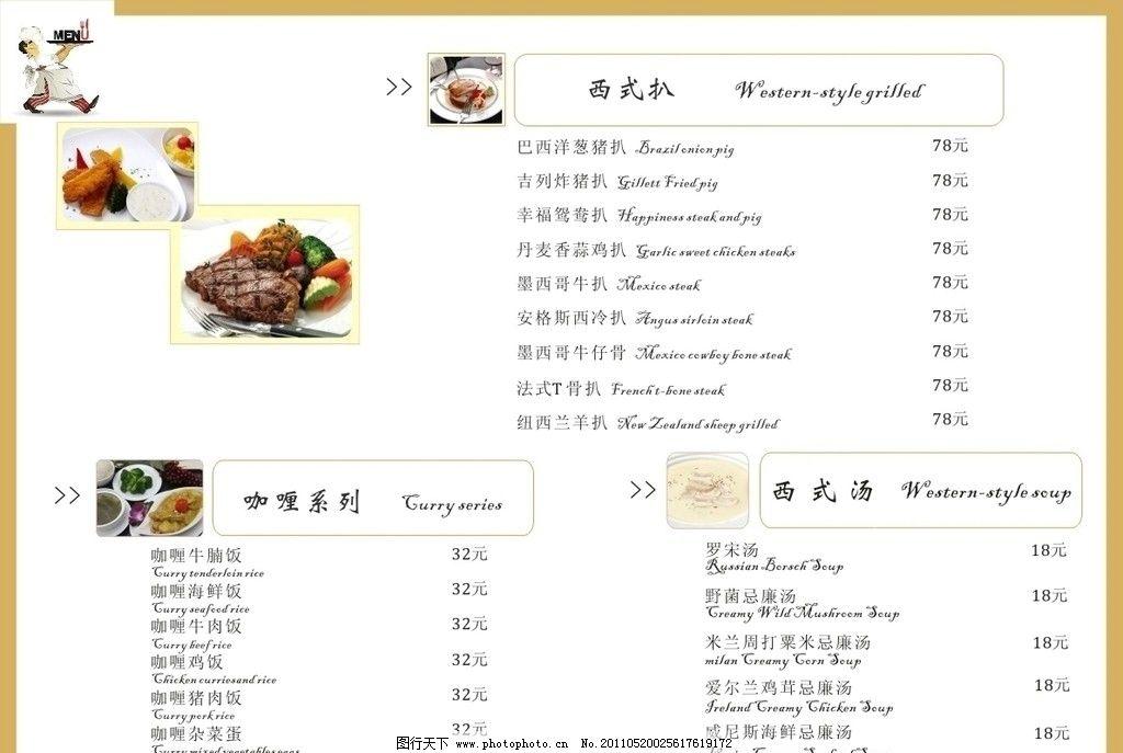 西餐厅中英文菜单图片