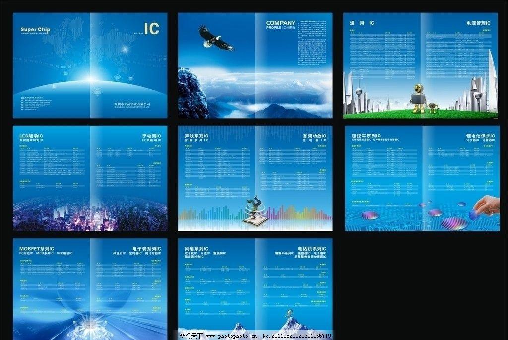 高科技 照明 鹰 企业简介 电路板 集成块 集成电路 晶圆 画册设计