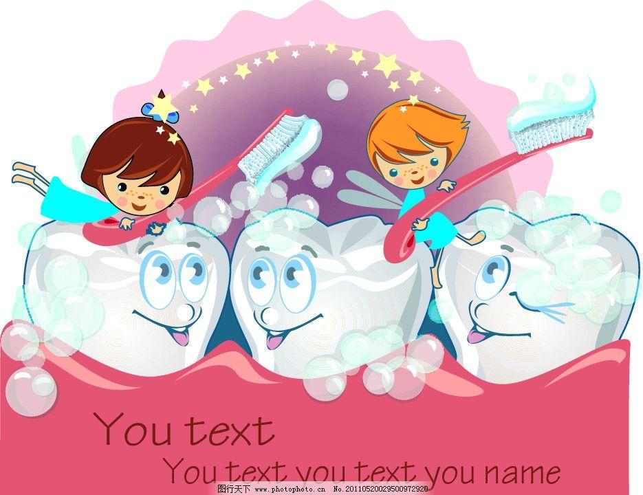 可爱的牙齿卡通造型图片