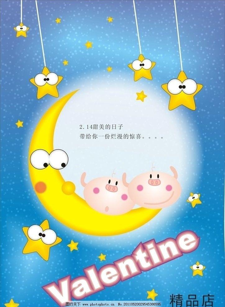 卡通动画 尺量小猪 尺量月亮 可爱的卡通人物 尺量星星 浪漫的背景