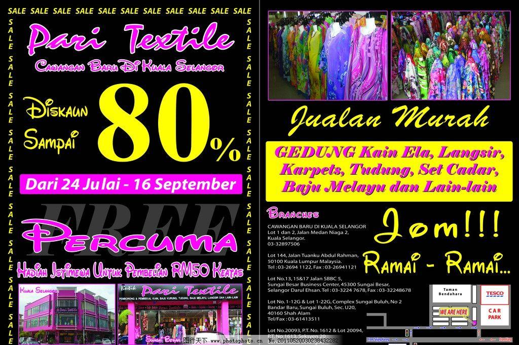 马来服装 马来服装店 布料 促销 特价 折扣 80 dm宣传单 广告设计