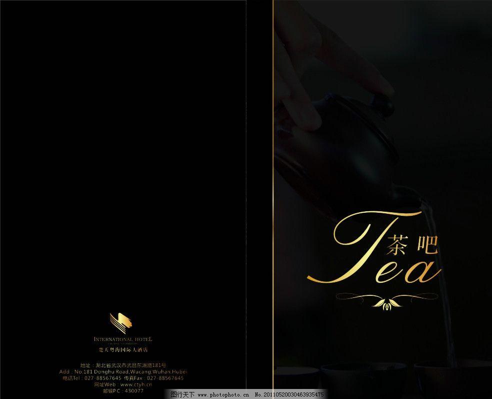尊贵_酒水茶吧宣传 酒水单封面 尊贵金色酒水单 酒水单 菜单封面设计 菜单