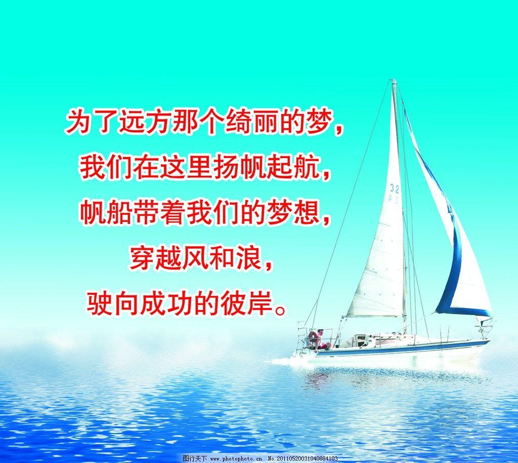 扬帆起航 标语 校园 帆船 梦想 成功 彼岸 其他模版 广告设计模板