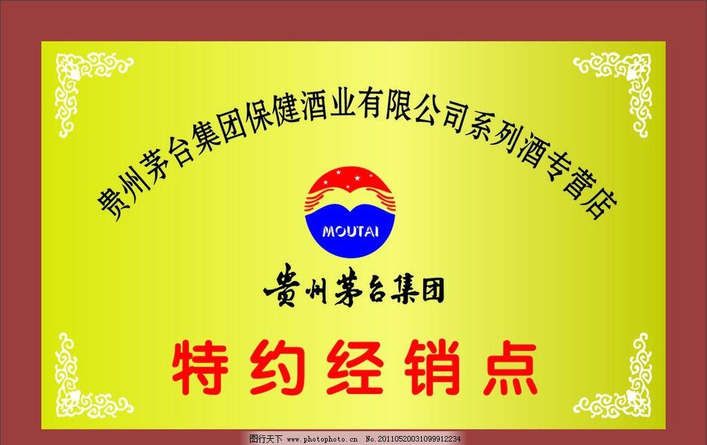 贵州茅台牌匾 茅台 logo 牌匾 边框 底纹 标志 其他设计 广告设计