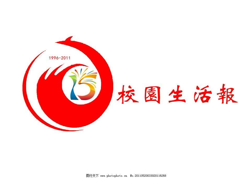 校园生活报logo图片