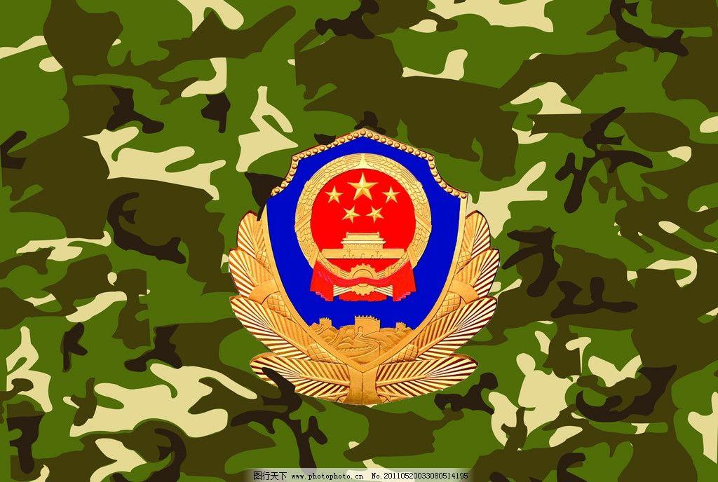 迷彩图案 图案 背景 底色 国徽 迷彩 psd分层素材 源文件 300dpi psd图片