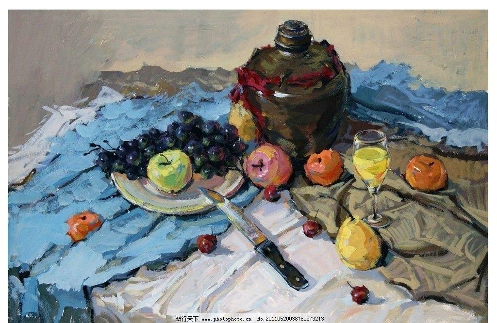 静物绘画 葡萄 盘子 刀子 水果 罐子 酒罐 水粉 苹果 艺术