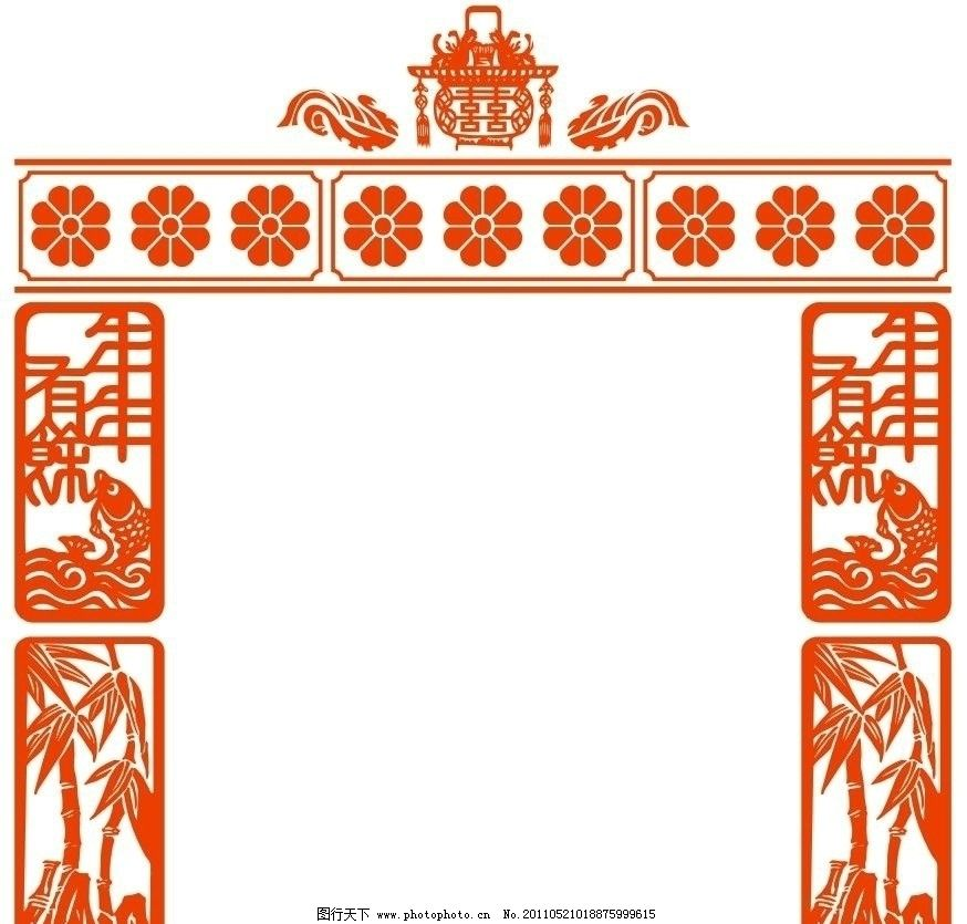 窗格 双喜字门 年年有余 竹子 双喜 门 装饰花纹 传统文化 文化艺术